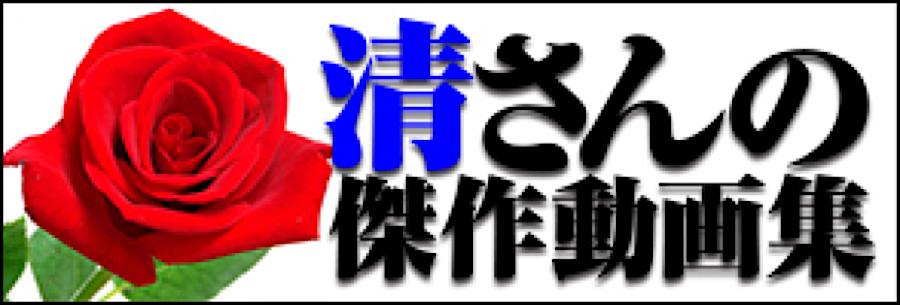 おちんちん|清さんの傑作動画集|チンコ無修正