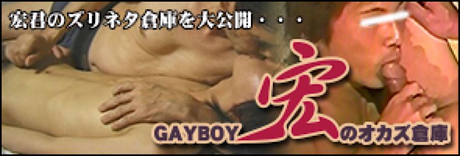 おちんちん|GAYBOY宏のオカズ倉庫|男同士射精