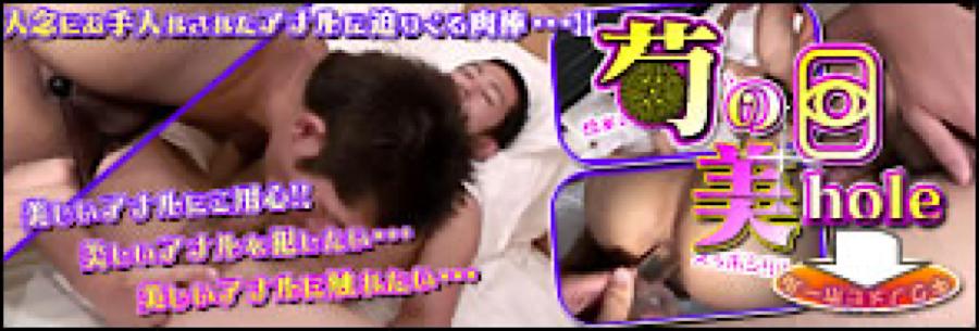 おちんちん|菊の目の美hole!!|男同士