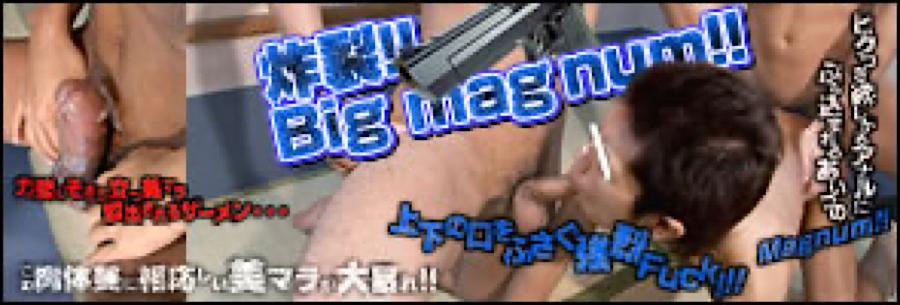おちんちん|炸裂!! Big Magnum|ゲイフェラチオ