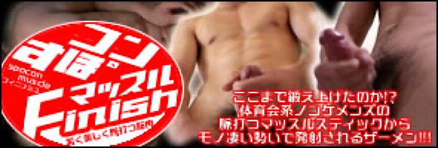 おちんちん|すぽコン!!マッスルFinish!!|チンコ無修正