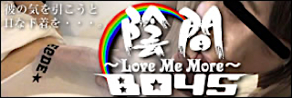 おちんちん|陰間BOYS~Love Me More|おちんちん