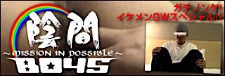 おちんちん|陰間BOYS~Mission In Possible~|ゲイエロ動画