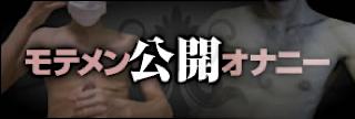おちんちん|モテメン!!公開オナニー|男同士射精