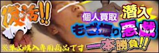 おちんちん|潜入!!もぎ撮り悪戯一本勝負|ゲイエロ動画