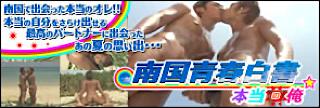 おちんちん|南国青春白書|ホモエロ動画