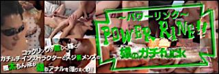 おちんちん|POWER RING!!~雄のガチfuck~|チンコ