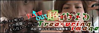おちんちん|Flow out !!超イケメンTreasuring|ノンケペニス