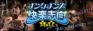 おちんちん|三ッ星シリーズ!!ノンケメンズ快楽志向!!|おちんちん