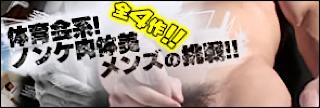 おちんちん|体育会系!!ノンケ肉体美メンズの挑戦!|チンコ