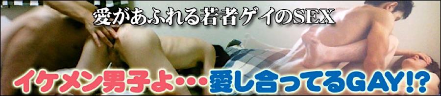 おちんちん|イケメン男子よ・・・愛し合ってるGAY!?|ホモエロ動画