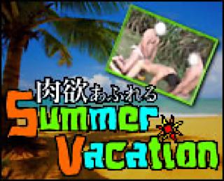 おちんちん|肉欲あふれるSummer Vacation|ゲイ