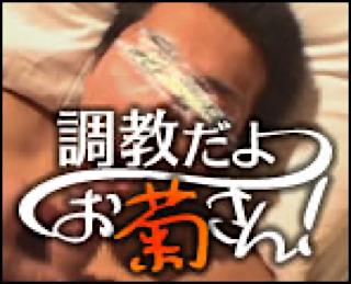 おちんちん|調教だよお菊さん!|男同士射精