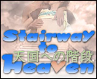 おちんちん|Stairway to Heaven|チンコ無修正