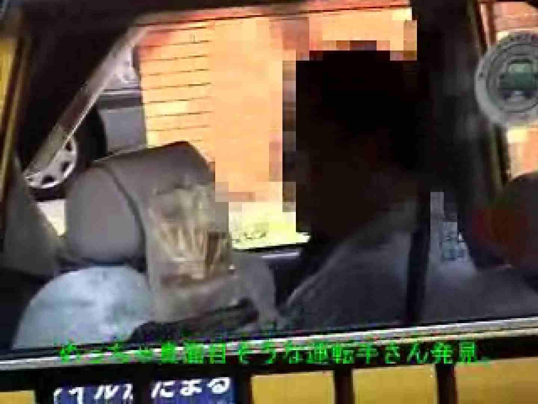 タクシードライバーのおじ様にズームイン! ゲイのオナニー Guyエロ画像 14画像 11