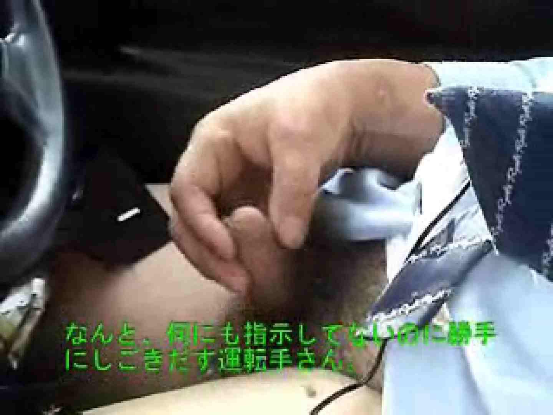 タクシードライバーのおじ様にズームイン! フェチ 尻マンコ画像 14画像 12